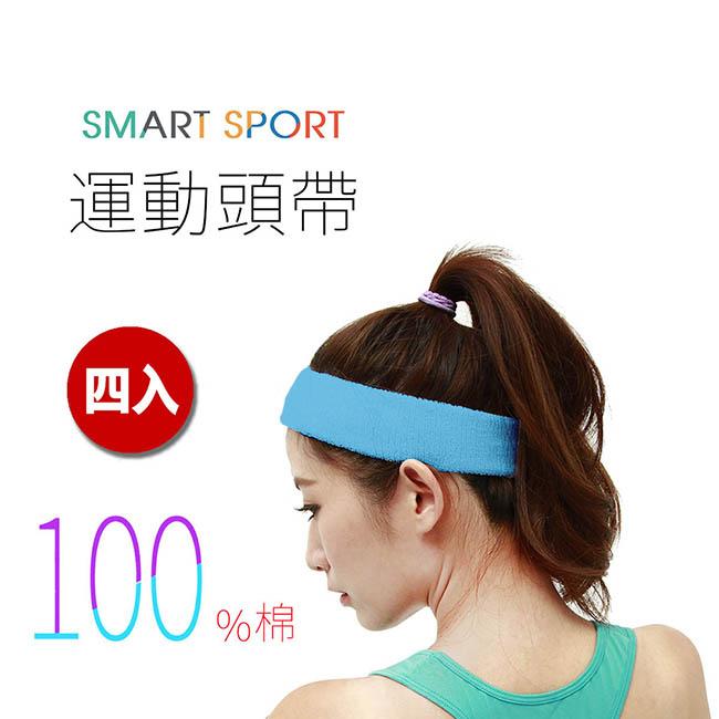[SMART SPORT] 台灣製造 100%純棉運動頭帶愛 買 楊梅 店-簡約素色款四入