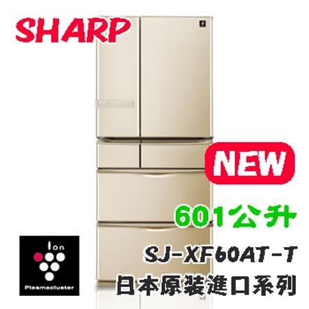 SHARP 夏普601L日本原裝六門對開冰箱SJ-XF60AT-T