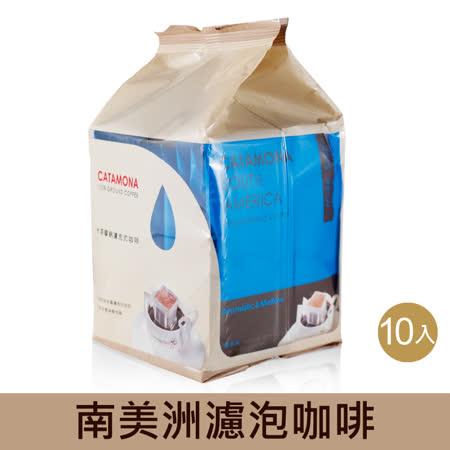 【咖啡夢想家】南美洲濾泡式咖啡(10包入)