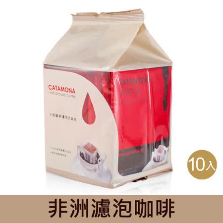 【咖啡夢想家】非洲濾泡式咖啡(10包入)