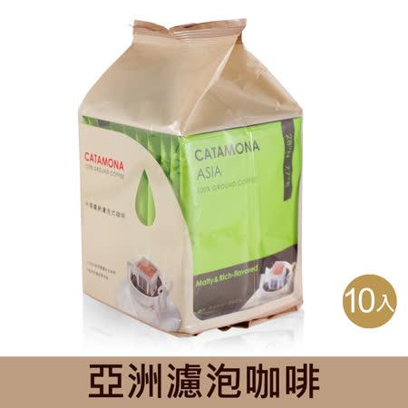 【咖啡夢想家】亞洲濾泡式咖啡(10包入)
