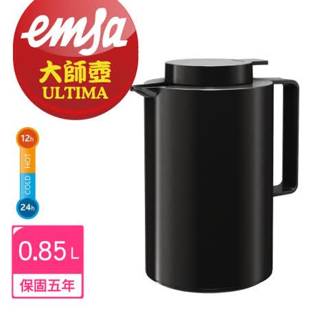 【德國EMSA】頂級真空保溫壺 大師壺系列ULTIMA(保固5年) 0.85L 限定黑