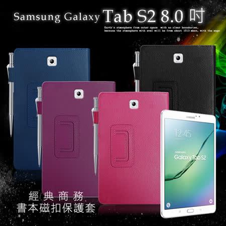 Samsung 三星 Tab S2 8.0吋 T710 T715 經典商務書本式 磁扣支架保護皮套