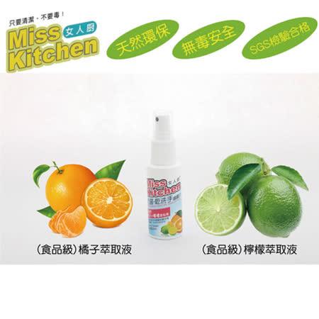 【女人廚】天然果香噴霧式乾洗手50ml(2入)