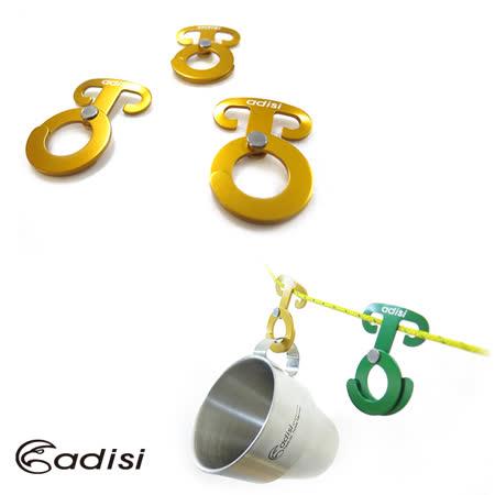 ADISI 鋁合金營繩掛物器AS15064 3入/城市綠洲