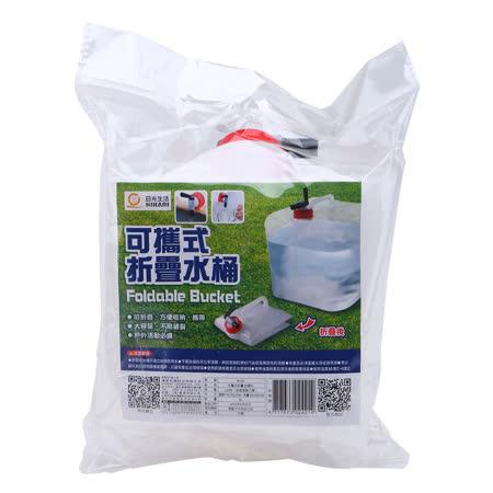 【HIKARI日光生活】可攜式摺疊水桶10L