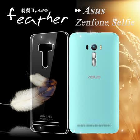 華碩 Asus Zenfone Selfie ZD551KL 超薄羽翼耐磨水晶殼 透明殼