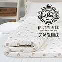 【Jenny Silk】JS純天然乳膠床墊.厚度5cm.嬰兒床.馬來西亞進口