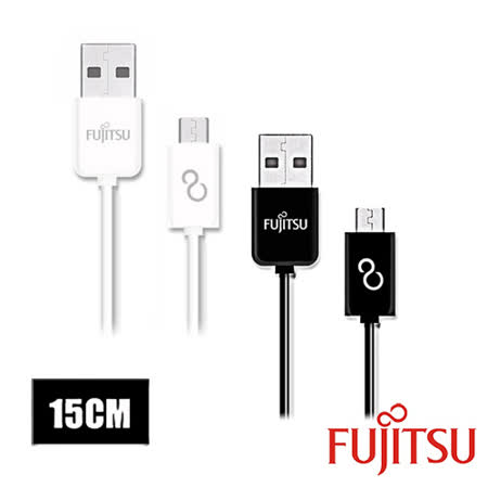 FUJITSU富士通 UM110 MICRO USB傳輸充電線(15CM)