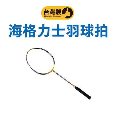 JNICE 海格力士羽球拍- 羽毛球拍 空拍 台灣製 金黑 F