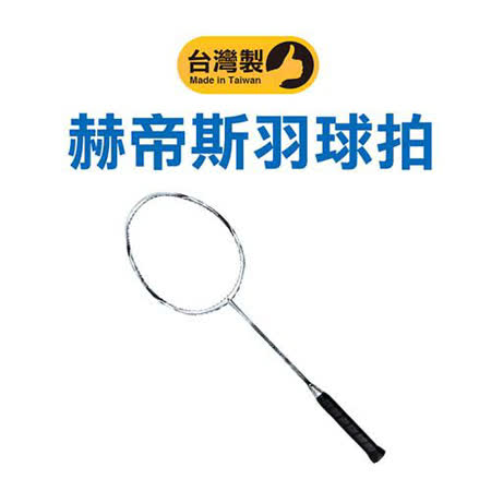 JNICE 赫帝斯羽球拍- 羽球拍 空拍 台灣製 黑銀 F