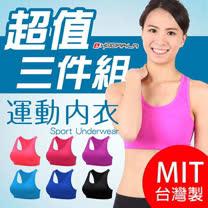 (女) HODARLA 運動內衣三件組 -背心 台灣製 韻律 有氧 瑜珈 依賣場 F