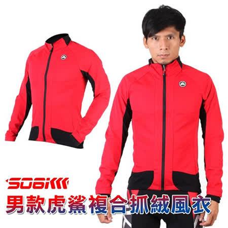 (男) SOGK 虎鯊複合抓絨風衣外套-保暖 防風 單車 自行車 黑紅