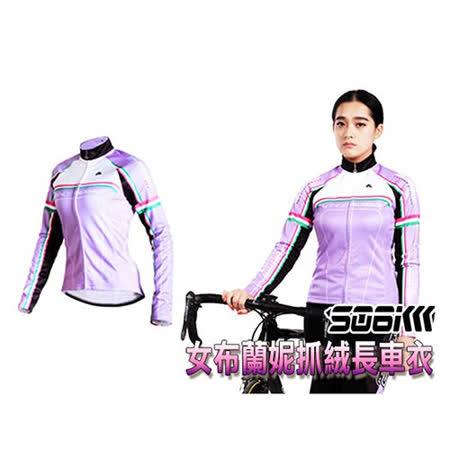 (女) SOGK 布蘭妮抓絨長車衣-單車 自行車 紫黑白
