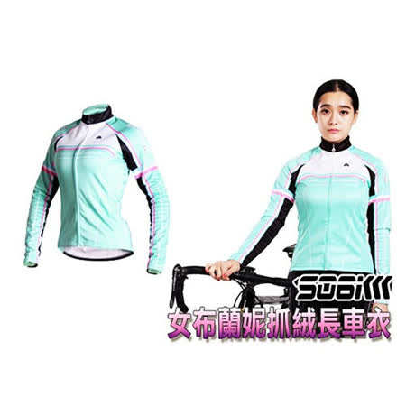 (女) SOGK 布蘭妮抓絨長車衣-單車 自行車 綠黑白