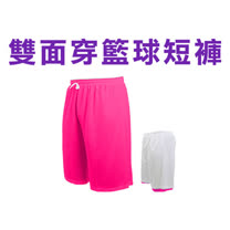 (男女) INSTAR 雙面穿籃球褲-台灣製 運動短褲 休閒短褲 桃紅白
