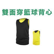 (男女) INSTAR 雙面穿籃球背心-台灣製 運動背心 黑黃