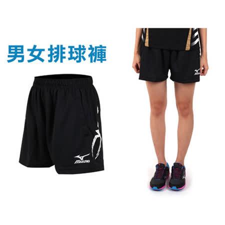 (男女) MIZUNO 排球褲- 羽球 運動短褲 黑白