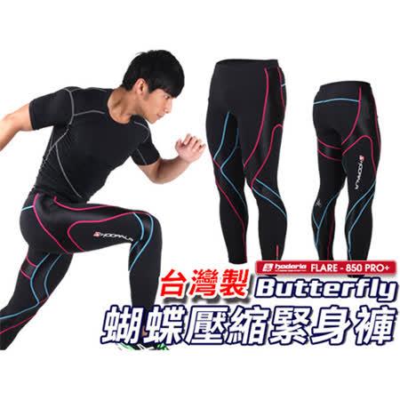 (男女) HODARLA BUTTERFLY 壓縮緊身長褲-路跑 內搭  黑桃紅藍