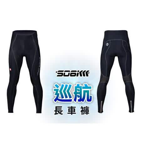 (男) SOGK  巡航長車褲Ⅱ-單車 防曬 彈性 吸濕快排 自行車 黑