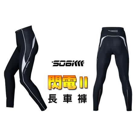 (男) SOGK  閃電長車褲-單車 防曬 高彈性 吸濕快乾 自行車 黑