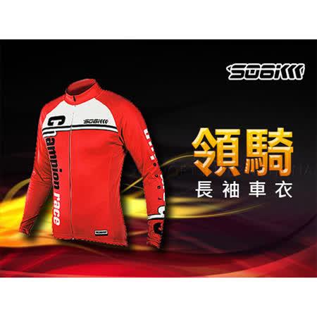 (男) SOGK  領騎長車衣-單車 防曬 反光 吸濕排汗 自行車 藍