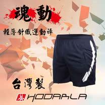 (男) HODARLA 魂動針織短褲-慢跑 路跑 運動 吸濕排汗 台灣製 丈青白