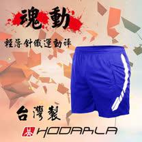(男) HODARLA 魂動針織短褲-慢跑 路跑 運動 吸濕排汗 台灣製 寶藍白