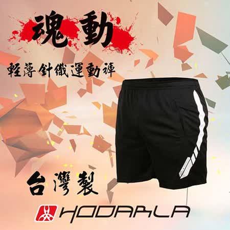 (男) HODARLA 魂動針織短褲-慢跑 路跑 運動 吸濕排汗 台灣製 黑白