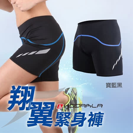 (男女) HODARLA 翔翼 緊身短褲-緊身褲 三分褲 束褲 慢跑 路跑 寶藍黑