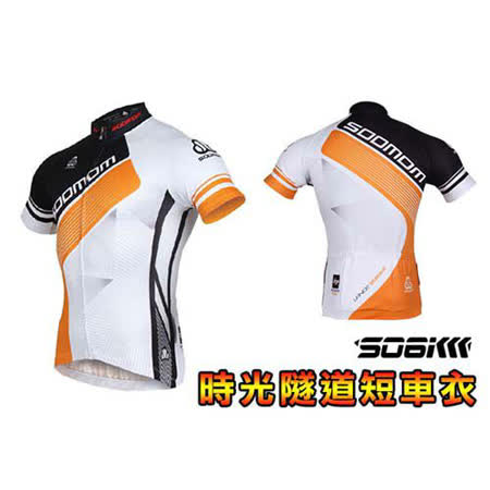 (男) SOGK 時光隧道全開短車衣-防曬抗UV 單車 自行車  暗橘黑白