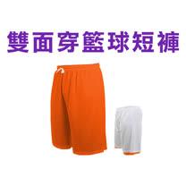 (男女) INSTAR 雙面穿籃球褲-台灣製 運動短褲 休閒短褲 橘白