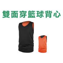 (男女) INSTAR 雙面穿籃球背心-台灣製 運動背心 黑橘
