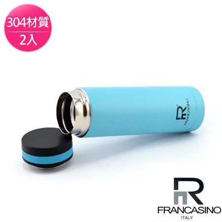 【弗南希諾】真空不鏽鋼保溫杯2入(300ml)FR-1370