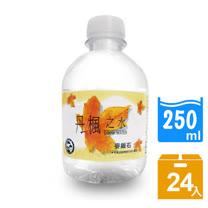 【DRINK WATER丹楓之水】麥飯石礦泉水250ml(24瓶/箱)