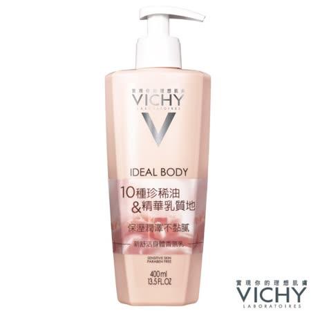 【VICHY薇姿】新舒活身體香氛乳(400ml)