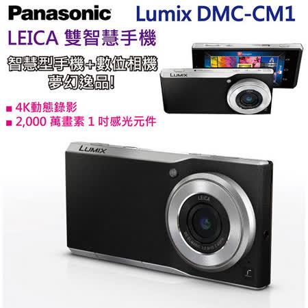 Panasonic國際牌 LUMIX DMC-CM1 徠卡4K雙智慧手機