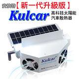 【安伯特】Kulcar太陽能汽車散熱器(送車用吸塵器+6吋車用風扇+清涼噴霧*2)