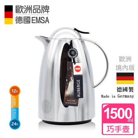 【德國EMSA】頂級真空保溫壺 巧手壺系列AUBERGE (保固5年) 1.5L 炫光銀