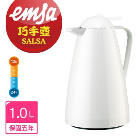 【德國EMSA】頂級真空保溫壺 巧手壺系列SALSA (保固5年) 1.0L 迷霧白