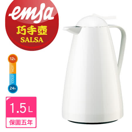 【德國EMSA】頂級真空保溫壺 巧手壺系列SALSA (保固5年) 1.5L 迷霧白