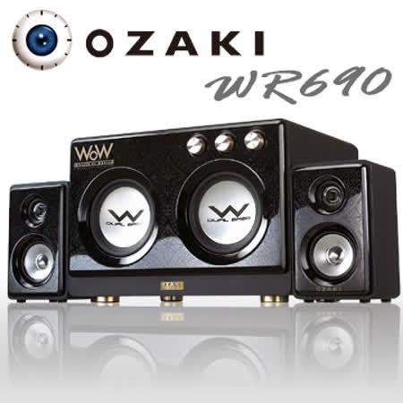 OZAKI WoW 重低音2.2雙炮機喇叭WR690