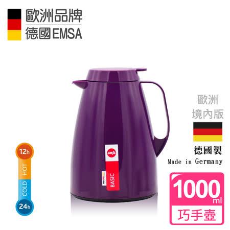 【德國EMSA】頂級真空保溫壺 巧手壺系列BASIC (保固5年) 1.0L 優雅紫