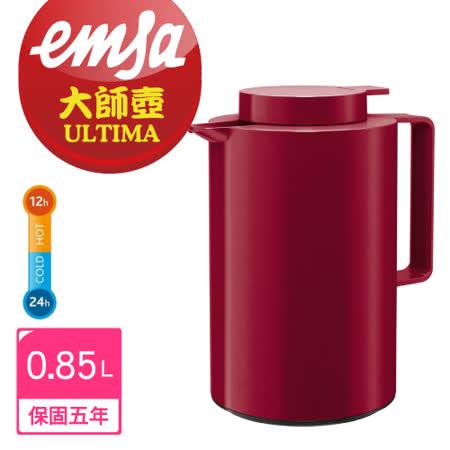 【德國EMSA】頂級真空保溫壺 大師壺系列ULTIMA(保固5年) 0.85L 限定紅