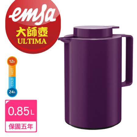 【德國EMSA】頂級真空保溫壺 大師壺系列ULTIMA(保固5年) 0.85L 限定紫