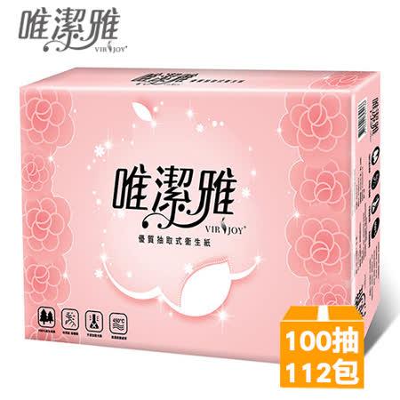 《挑戰市場最低價》唯潔雅優質抽取式衛生紙100抽x112包/箱