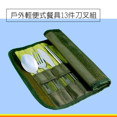 【好物分享】gohappy快樂購物網【APEX 享樂】戶外輕便式不銹鋼餐具13件刀叉組開箱中港 文 心