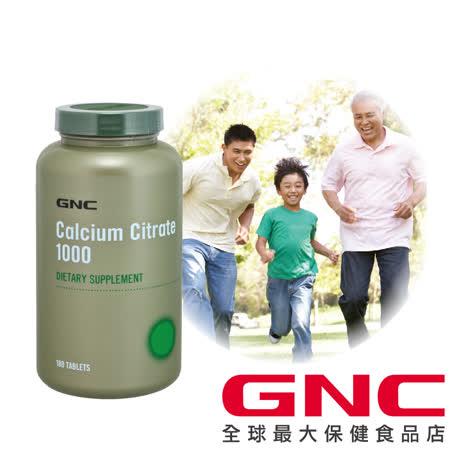 【GNC健安喜】檸檬酸鈣食品錠180錠
