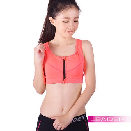 【Leader】女性專用 機能壓縮專業拉鍊背心 運動內衣 (亮橘)