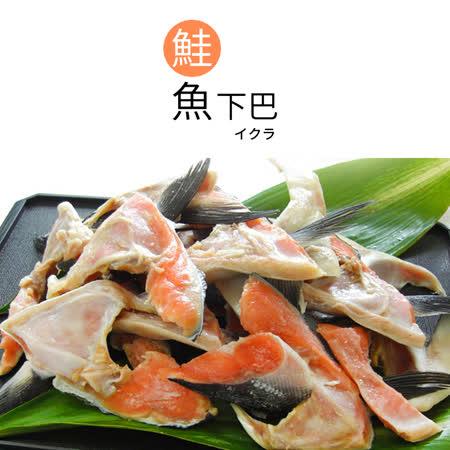 《極鮮配》挪威鮭魚下巴(1000g±10%/包)